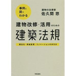 著:佐久間悠 出版社:学芸出版社 発行年月:2018年09月