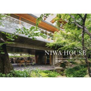 NIWA HOUSE 横内敏人の住宅2014−2019/横内敏人
