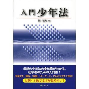 日曜はクーポン有/ 入門少年法/関哲夫|bookfan PayPayモール店