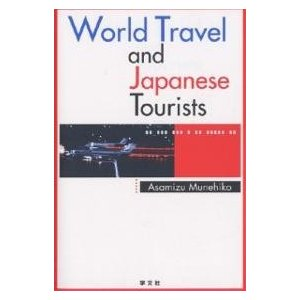 World travel and Japanese tourists/朝水宗彦/旅行|boox