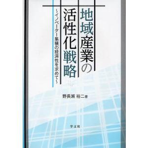 著:野長瀬裕二 出版社:学文社 発行年月:2011年02月