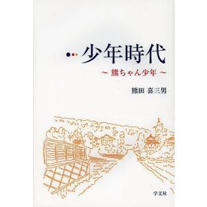 著:熊田喜三男 出版社:学文社 発行年月:2013年02月