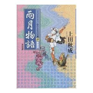 雨月物語 新装版/上田秋成/柳川創造/いまいかおる|boox