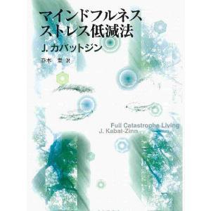 マインドフルネスストレス低減法/J.カバットジン/春木豊