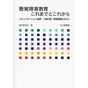 著:脇中起余子 出版社:北大路書房 発行年月:2009年09月