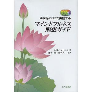 マインドフルネス瞑想ガイド 4枚組のCDで実践する/J.カバットジン/春木豊/菅村玄二