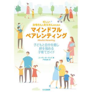 毎日クーポン有/ 忙しいお母さんとお父さんのためのマインドフルペアレンティング 子どもと自分を癒し絆を強める子育てガイド/スーザン・ボーゲルズ bookfan PayPayモール店