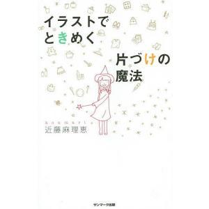 著:近藤麻理恵 出版社:サンマーク出版 発行年月:2015年01月