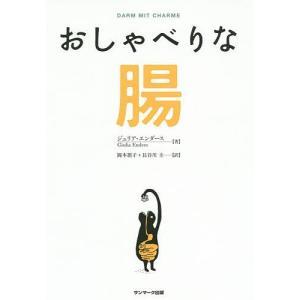 おしゃべりな腸/ジュリア・エンダース/ジル・エ...の関連商品9