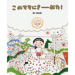 このママにきーめた!/のぶみ/子供/絵本の関連商品4