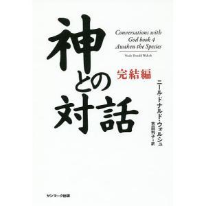 神との対話 完結編/ニール・ドナルド・ウォルシュ/吉田利子