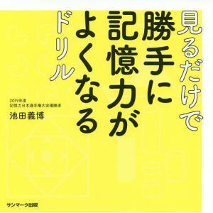 見るだけで勝手に記憶力がよくなるドリル/池田義博