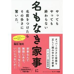 やってもやっても終わらない名もなき家事に名前をつけたらその多さに驚いた。/梅田悟司