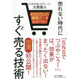 売れない時代にすぐ売る技術 4000万人の購買データからわかった!/大原昌人