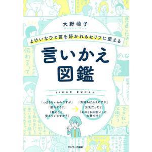 日曜はクーポン有/ よけいなひと言を好かれるセリフに変える言いかえ図鑑/大野萌子|bookfan PayPayモール店