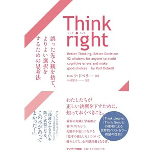 Think right 誤った先入観を捨て、よりよい選択をするための思考法/ロルフ・ドベリ/中村智子