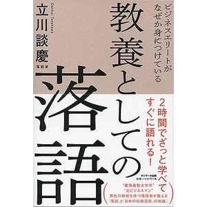 ビジネスエリートがなぜか身につけている教養としての落語/立川談慶