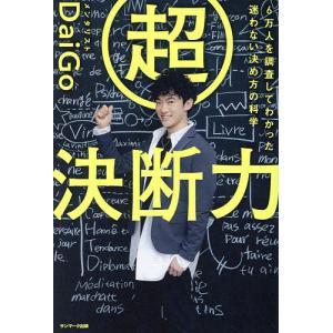 日曜はクーポン有/ 超決断力 6万人を調査してわかった迷わない決め方の科学/DaiGo|bookfan PayPayモール店