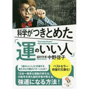 科学がつきとめた「運のいい人」/中野信子