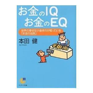 著:本田健 出版社:サンマーク出版 発行年月:2006年09月 シリーズ名等:サンマーク文庫 G−9...