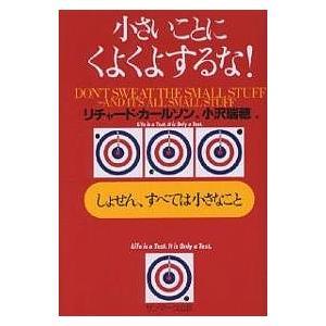 著:リチャード・カールソン 訳:小沢瑞穂 出版社:サンマーク出版 発行年月:1998年06月