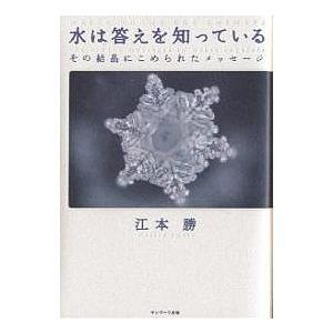 水は答えを知っている その結晶にこめられたメッセージ/江本勝