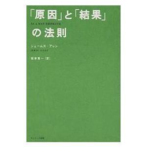 著:ジェームズ・アレン 訳:坂本貢一 出版社:サンマーク出版 発行年月:2003年04月 巻数:1巻