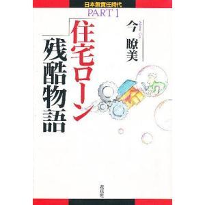 著:今瞭美 出版社:花伝社 発行年月:1994年11月 シリーズ名等:日本無責任時代 Part1