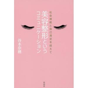 著:谷本奈穂 出版社:花伝社 発行年月:2018年06月