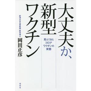 毎日クーポン有/ 大丈夫か、新型ワクチン 見えてきたコロナワクチンの実態/岡田正彦