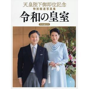 令和の皇室 天皇陛下御即位記念特別報道写真集/共同通信社