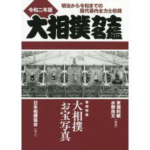 大相撲力士名鑑 令和2年版/亰須利敏/水野尚文
