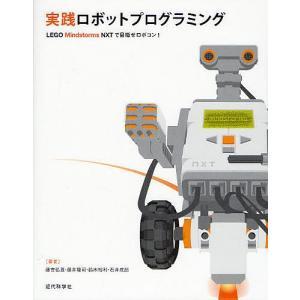 実践ロボットプログラミング LEGO Mindstorms NXTで目指せロボコン!/藤吉弘亘