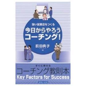 今日からやろうコーチング! 強い営業店をつくる Key factors for success すぐ...