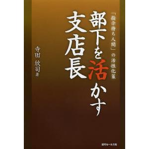 部下を活かす支店長 「指示待ち人間」の活性化策/寺田欣司
