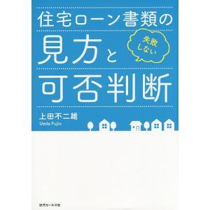 住宅ローン書類の見方と可否判断 失敗しない/上田不二雄