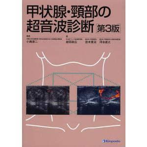 甲状腺・頸部の超音波診断/小西淳二/岩田政広/笠木寛治
