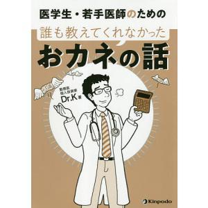 医学生・若手医師のための誰も教えてくれなかったおカネの話/Dr.K