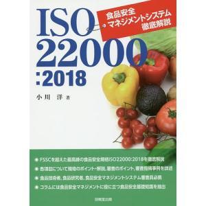 ISO22000:2018食品安全マネジメントシステム徹底解説/小川洋