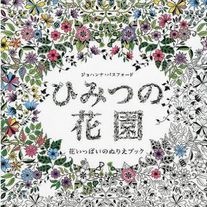 ひみつの花園 花いっぱいのぬりえブック/ジョハンナ・バスフォード/西本かおる