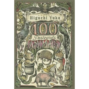 毎日クーポン有/ ヒグチユウコ100 POSTCARDS〈ANIMALS〉/ヒグチユウコ|bookfan PayPayモール店