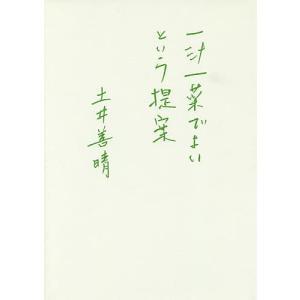 著:土井善晴 出版社:グラフィック社 発行年月:2016年10月 キーワード:料理 クッキング