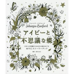 アイビーと不思議な蝶 ひみつの花園からねむれる森をめぐるぬりえストーリーブック/ジョハンナ・バスフォ...
