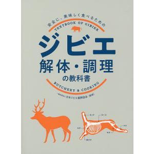 ジビエ解体・調理の教科書 安全に、美味しく食べるための/日本ジビエ振興協会