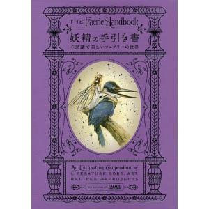 妖精の手引き書 不思議で美しいフェアリーの世界/キャロリン・タージョン/柴田里芽