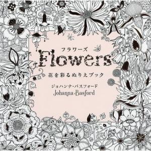 フラワーズ 花を彩るぬりえブック/ジョハンナ・バスフォード/西本かおる