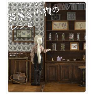 ドールのための背景&小物のレシピ/深津千恵子