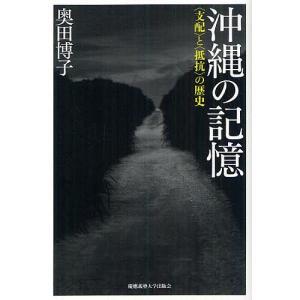 沖縄の記憶 〈支配〉と〈抵抗〉の歴史/奥田博子の商品画像