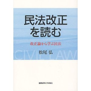 民法改正を読む 改正論から学ぶ民法/松尾弘