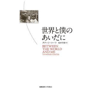 世界と僕のあいだに/タナハシ・コーツ/池田年穂